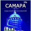 Новости Самары -  Самара life