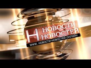 Новости-Новостей. Массовые самоубийства на Украине.
