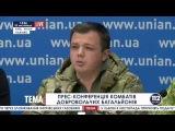 Командиры батальонов Семенченко, Береза, Тетерук на пресс-конференции