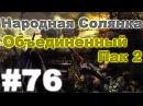 Сталкер Народная Солянка - Объединенный пак 2 #76. Изделие №58 [1/2]