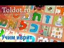 Ивритский алфавит от «א» до «Я». Учим иврит 1. Рав Арье Цукерман