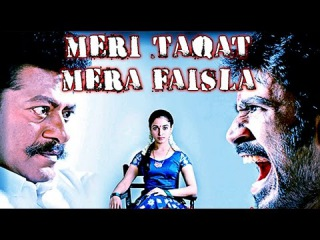 Meri Taqat Mera Faisla (Venghai) Full Hindi Dubbed Movie | Dhanush, Prakash Raj, Tamannaah