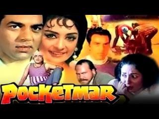 Pocket Maar 1974 | Full Movie | Dharmendra, Saira Banu, Prem Chopra, Mehmood