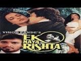 Ek Naya Rishta  1988  Full Movie  Rekha, Om Shivpuri, Raj Kiran