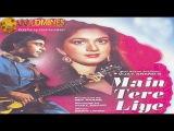 Main Tere Liye 1988  Full Movie  Suneil Anand, Meenakshi Sheshadri, Rajendra Kumar