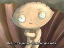 Клип Стьюи Гриффинадобавлено для коммента