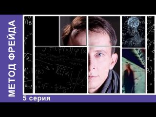 Метод Фрейда Метод Фрейда. 5 серия. Сериал. Star Media