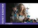 Полёт бабочки (2013 год) - 1 серия (заключительная)