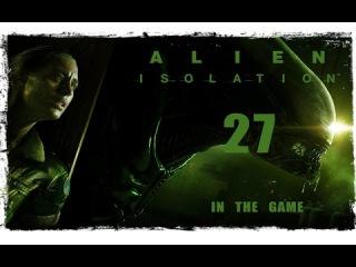 Alien: Isolation Прохождение Серия #27 [Анасидора]