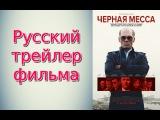 Черная месса. Русский трейлер фильма Черная месса 2015