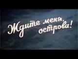 Фильм детям, ЖДИТЕ МЕНЯ ОСТРОВА, СССР 1977