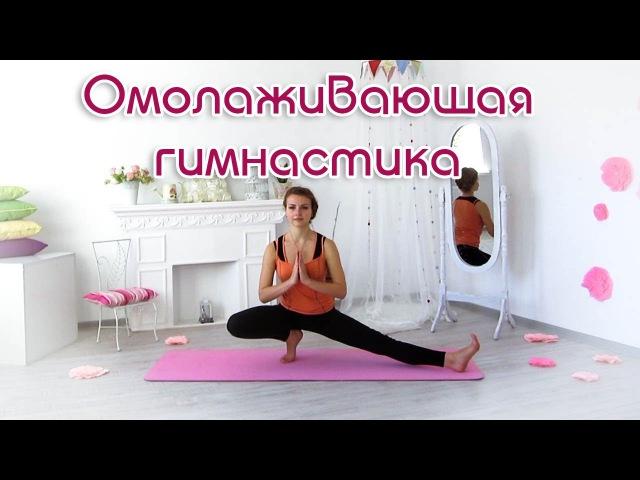 Оздоровление органов малого таза и выделительной системы Омолаживающая гимнастика