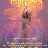 Логотип Сакральный женский танец Мандала в Новосибирске