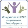 Менеджмент Управление проектами Логистика ПГАСА