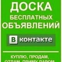 baraholka_vologda_obyavleniya