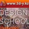 Курсы 3ds Max, AutoCad, Photoshop в Алматы