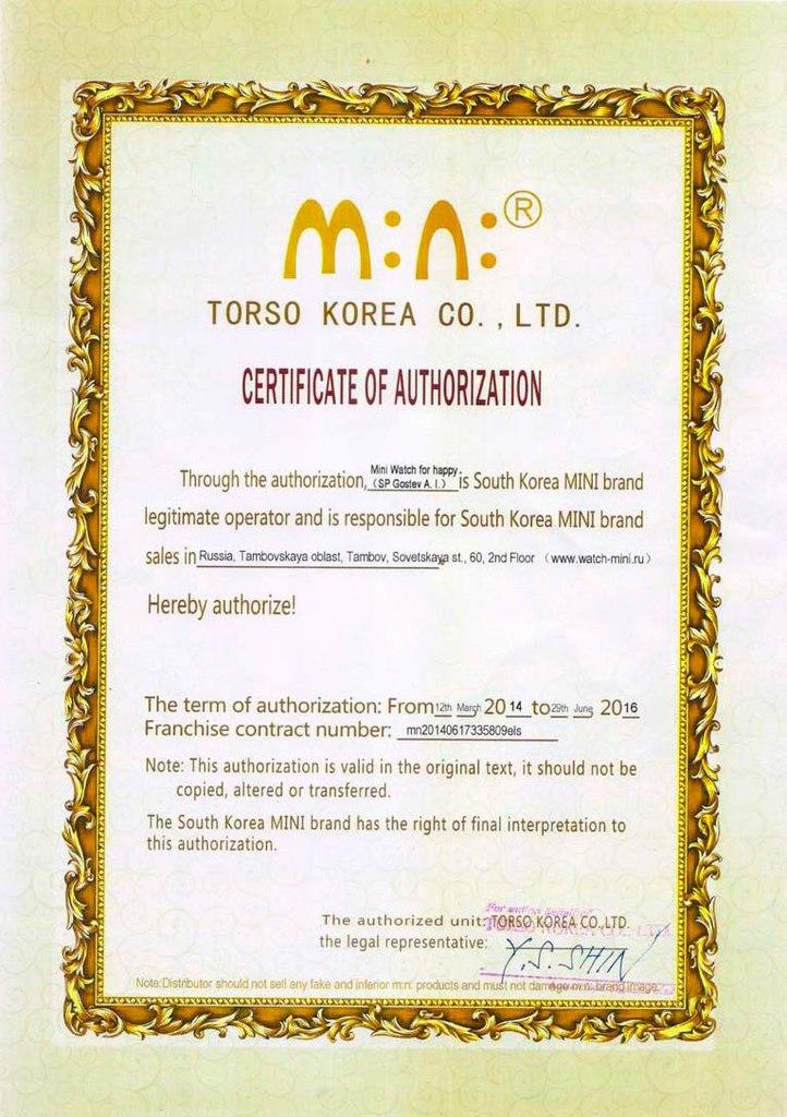 Сертификат официального представителя Mini Watch