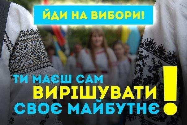 Избиратели пытаются голосовать без предъявления документов на Полтавщине, - Опора - Цензор.НЕТ 5782