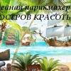 """СЕМЕЙНАЯ ПАРИКМАХЕРСКАЯ """"Остров Красоты"""""""