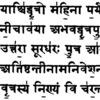 Общество ревнителей санскрита