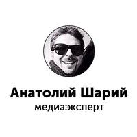 Анатолий Шарий - YouTube
