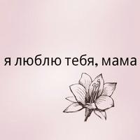 про маму статусы в картинках