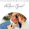 Свадебный фотограф - Андрей Гурьев