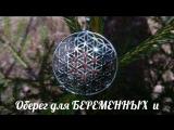 Цветок Жизни серебро кулон мандала оберег амулет талисман сакральная геометрия эзотерика БИТВА ЭКСТРАСЕНСОВ ясновидение эзотерик
