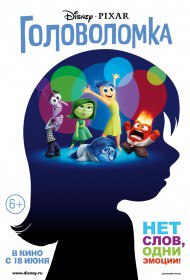 ����������� / Inside Out (2015)