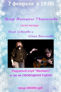 Вечер Женского Творчества*07.02. 2015 в 19:00