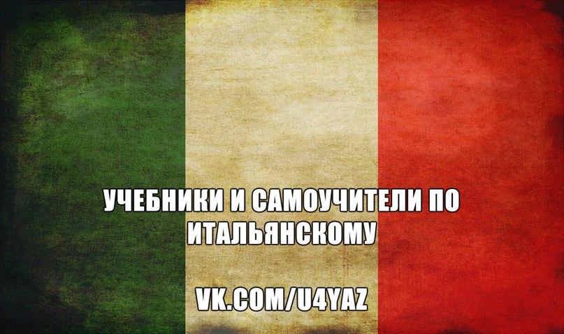 #italian@u4yaz