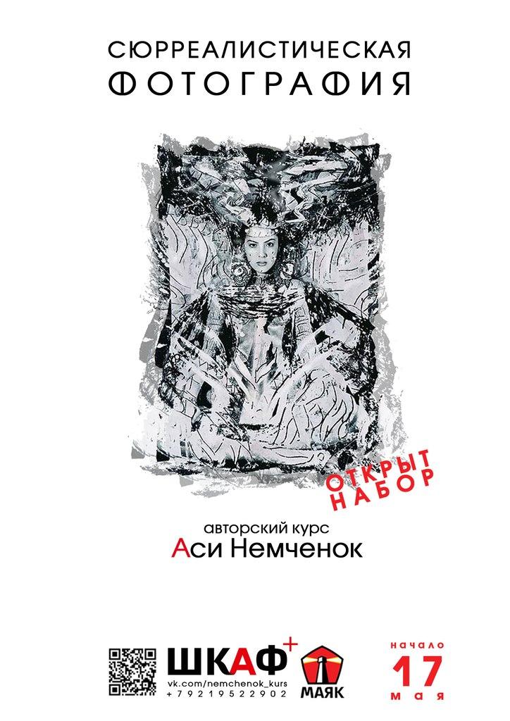 СЮРРЕАЛИСТИЧЕСКАЯ ФОТОГРАФИЯ - авторский курс Аси Немченок