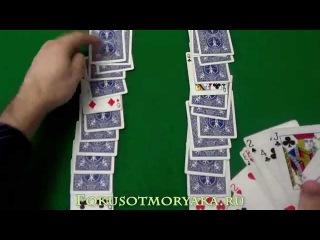 Карточные фокусы с картами (Обучение и их секреты).Из фильма
