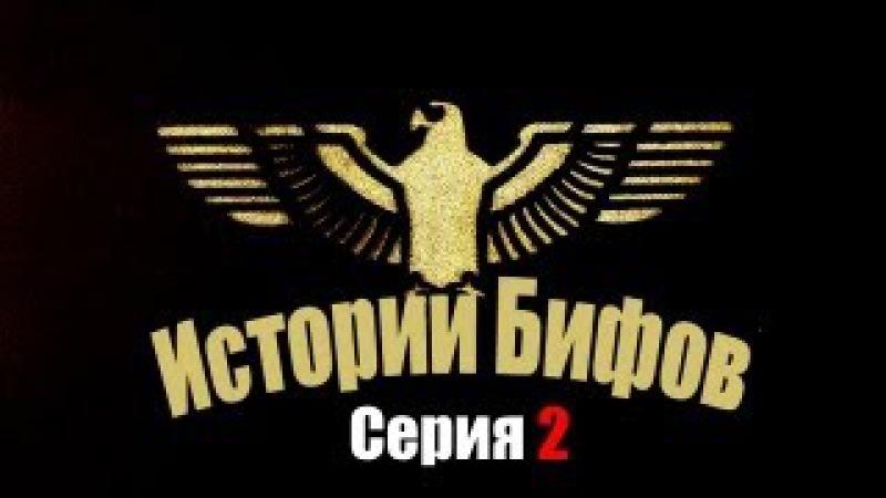 Истории Бифов - Schokk vs. Czar aka Zarj (Падение RWR) (2 серия).avi