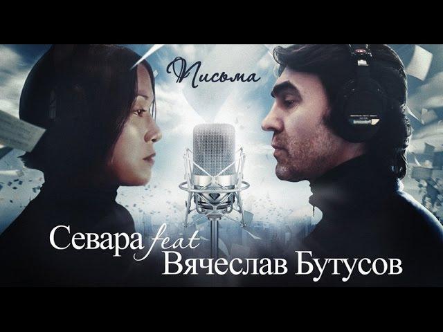 Севара feat. Вячеслав Бутусов - Письма