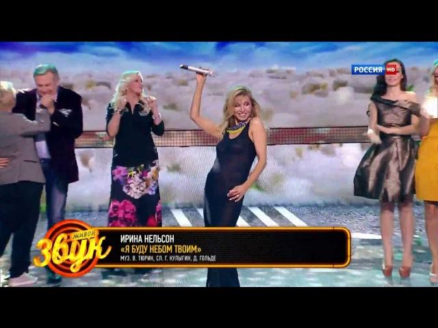 Ирина Нельсон - Я буду небом твоим (Живой звук. Россия - 01.11.2013) HD