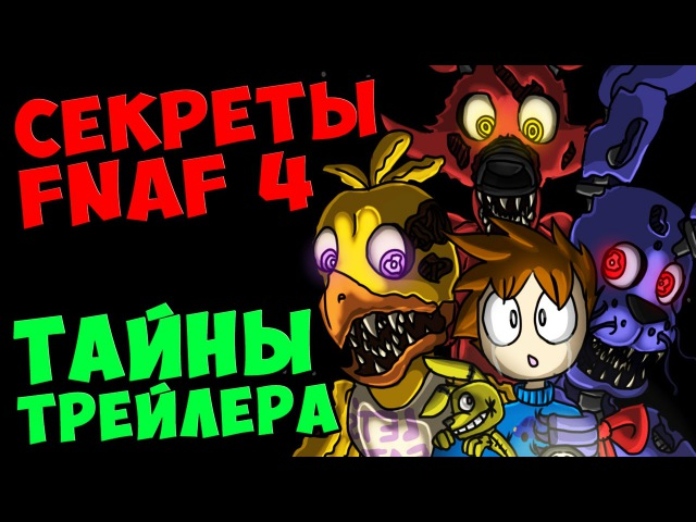 Five Nights At Freddy's 4 - ТАЙНЫ ТРЕЙЛЕРА