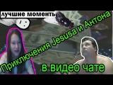 Приключения Джесуса и Антона в Видео чате (Лучшие моменты)