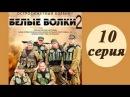 Белые волки 24 серия (2 сезон 10 серия) Русский Боевик 2014 Смотреть онлайн Фильм Сериал Детектив