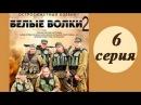 Белые волки 20 серия (2 сезон 6 серия) Русский Боевик 2014 Смотреть онлайн Фильм Сериал Детектив