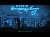 MiSTiK - Космическая болезнь (Sound By KeaM) (Version 1)