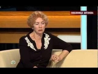 Говорим и Показываем (20.10.2014) Любовница Антонова
