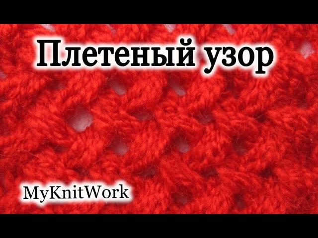Вязание спицами Плетеный узор Knitting needles Wicker pattern