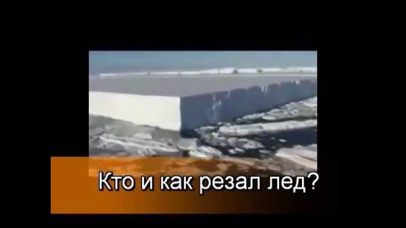 Антарктида РЕЗАНЫЙ неизвестно чем и кем ЛЕДЯНОЙ ШЕЛЬФ