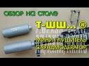 Мини Глушитель для AK 7 62x39 Распаковка и Быстрый Обзор