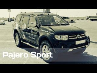 Test-drive Mitsubishi Pajero Sport | Тест-драйв Митсубиши Паджеро Спорт 2015