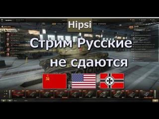 Стрим Русские не сдаются Игра World of Tanks Танк Т-34-85