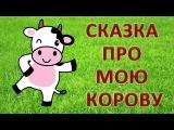 Сказка про мою корову. Часть первая.