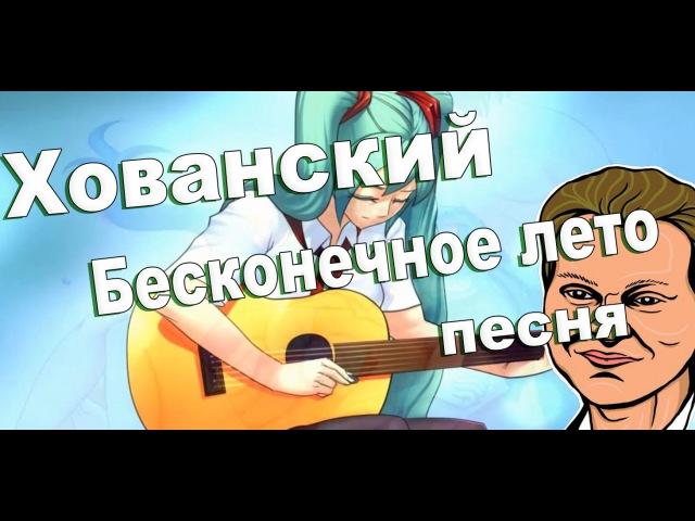 Юрий Хованский — Бесконечное лето