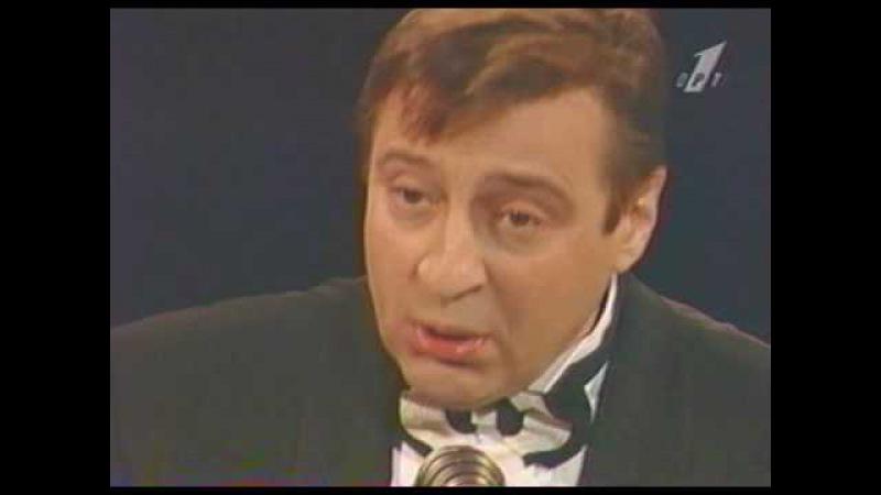 Юбилей Г.Хазанова (1995) - Сексуальный Патриот - часть1